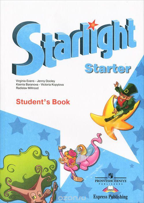 Starlight Starter: Баранова, Дули, Эванс: Английский язык ...